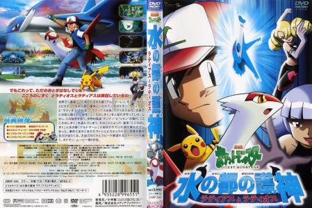 Cover DVD giapponese da Pocketmonsters.net