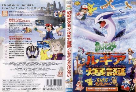 Cover giapponese del film da Pocketmonsters.net