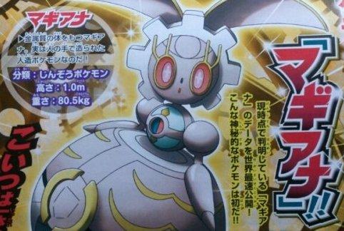 Corocoro rivela un nuovo Pokémon: Magiana