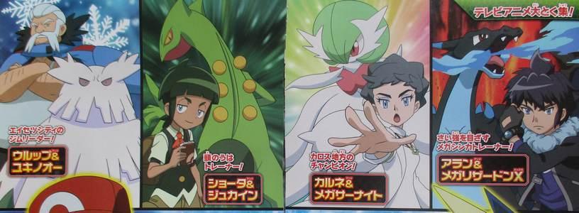 Pokémon Fan: La Prova delle quattro Battaglie! / Ultima lotta in palestra di Ash